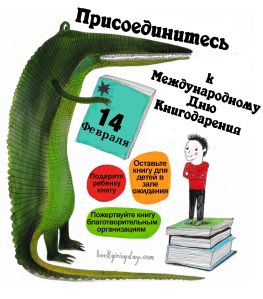 International Book Giving Day poster_Russian